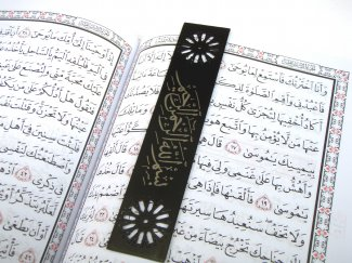 Bismillah Steel Bookmark